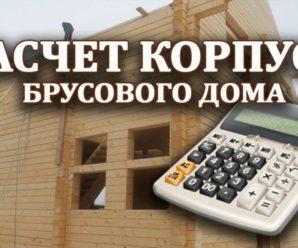 Как рассчитать количество бруса на дом, сборка дома из бруса.