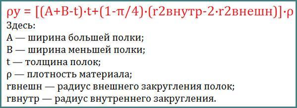 Формула расчета веса уголка 75х75х6