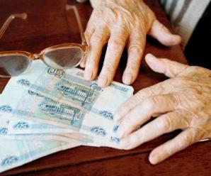 Пенсионный Фонд рассказал, кто имеет право на две пенсии.