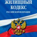 Жилищный Кодекс РФ будет реформирован.