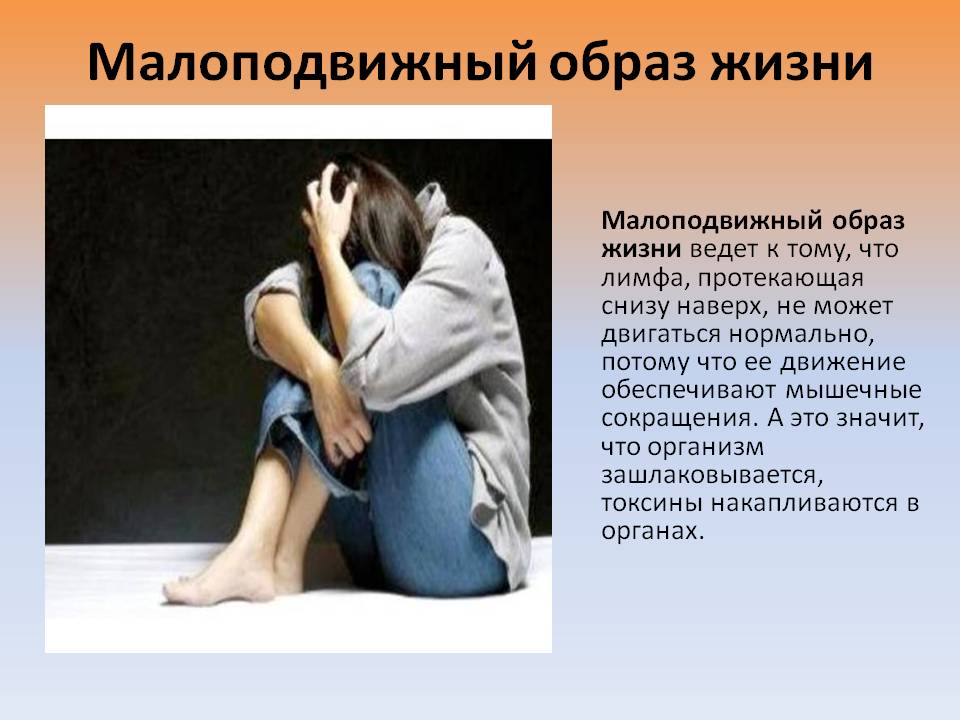 Заболевания от сидячего способа жизни.