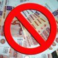 Госдума собирается ввести запрет на использование денежных купюр в магазинах.