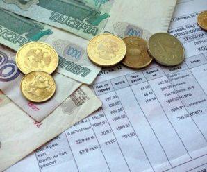 В Госдуме пошли навстречу народу, теперь платежи за коммунальные услуги станут меньше.