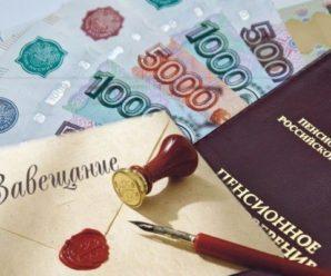 Госдума РФ предложила передавать пенсии наследникам.