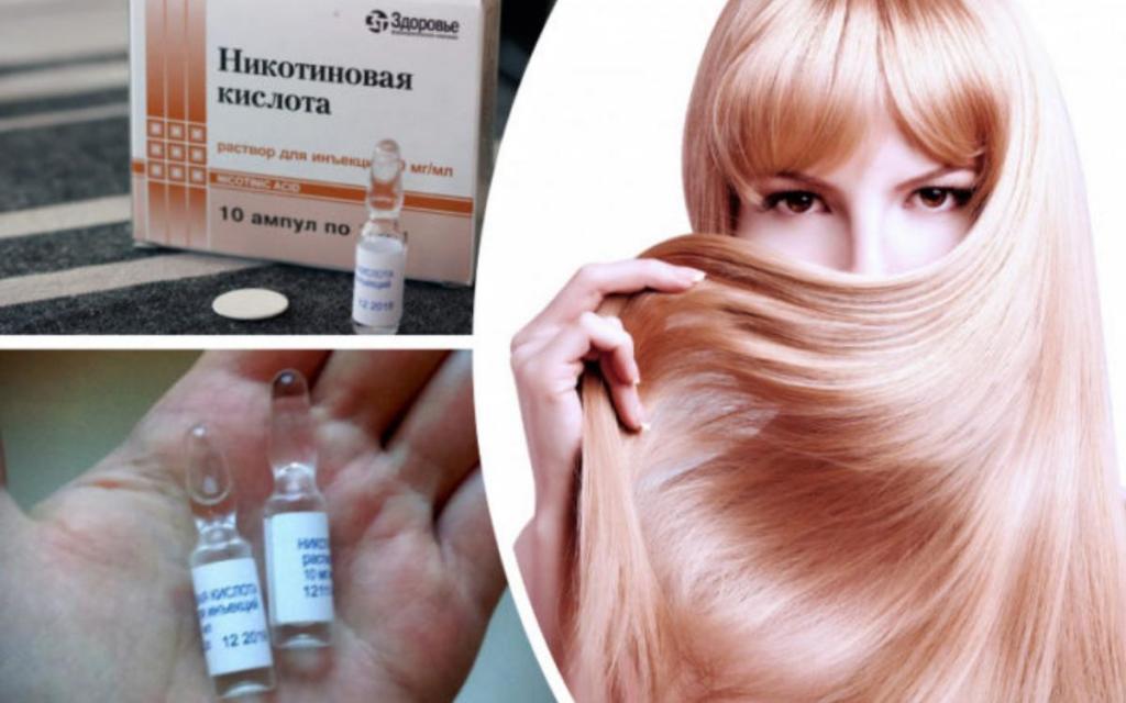 никотиновая кислота для роста волос сладко потянулся