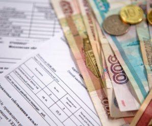 Законы РФ которые помогут сэкономить на оплате услуг ЖКХ.