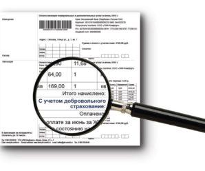 Страховка в платежках ЖКХ: на каких условиях и обязательна ли?
