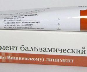 Почему в России запретили мазь Вишневского?