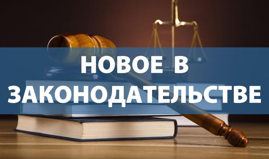 Новые законы
