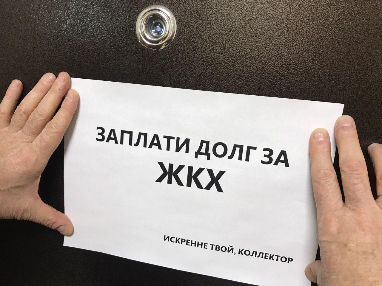 ЖКХ коллектор