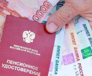 Пенсию в России будут платить разными способами