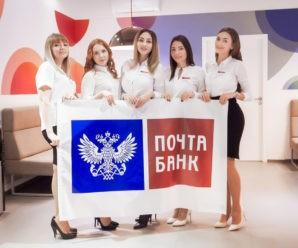 Почта Банк: процентные ставки потребительских кредитов
