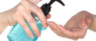 Дезинфицирующий раствор для рук