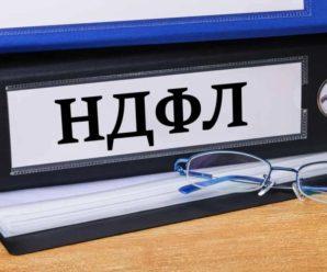 В России предлагают снизить НДФЛ чтобы стабилизировать рынок труда