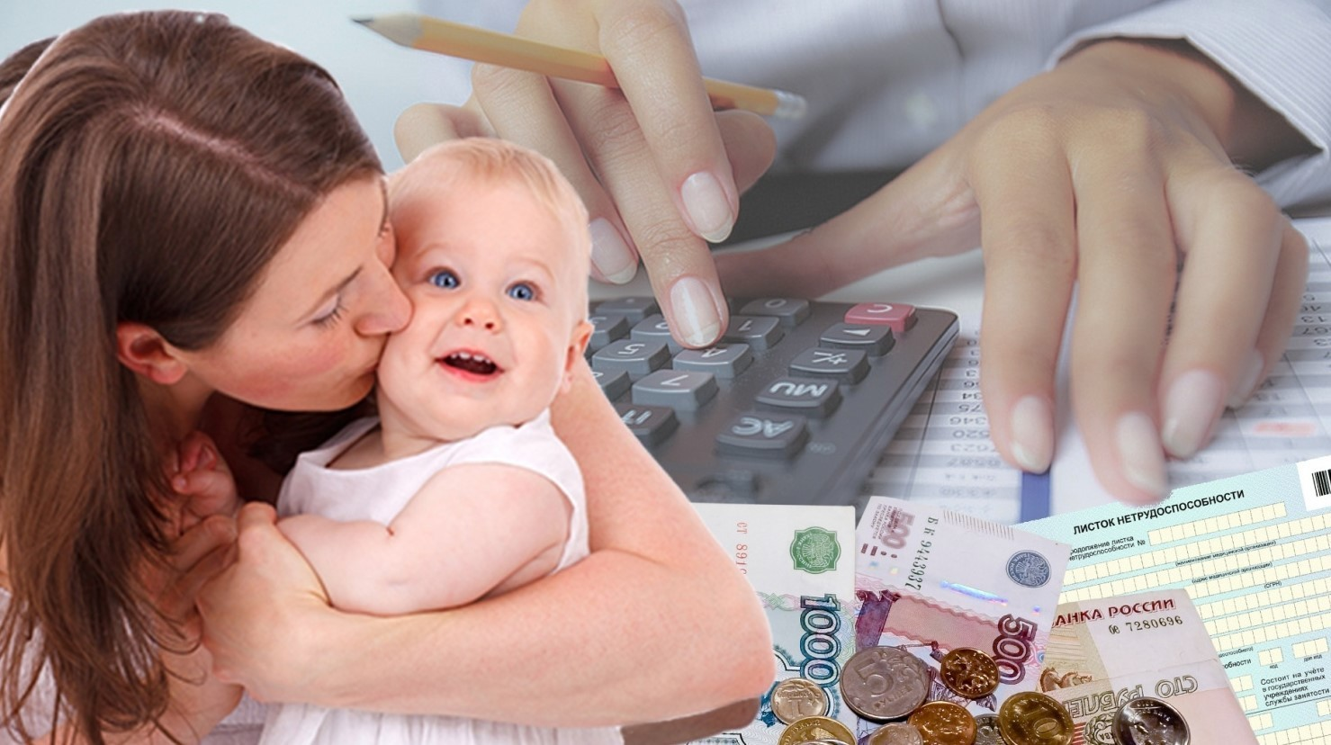 Выплата на детей