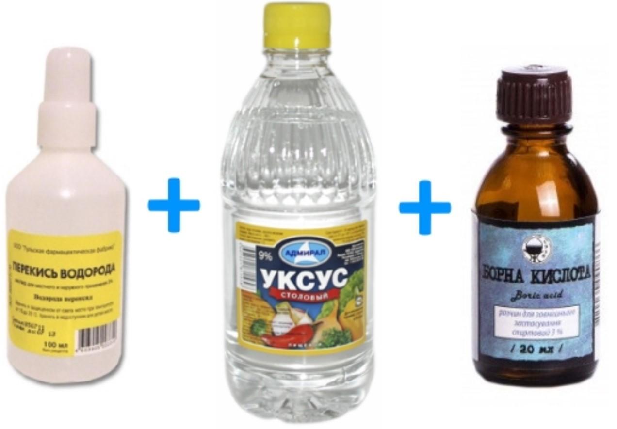 Перекись водорода + уксус + борная кислота