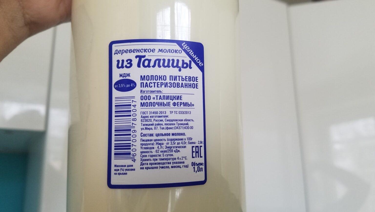 МДЖ на молочных продуктах