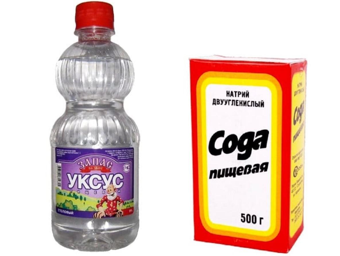 Уксус+сода